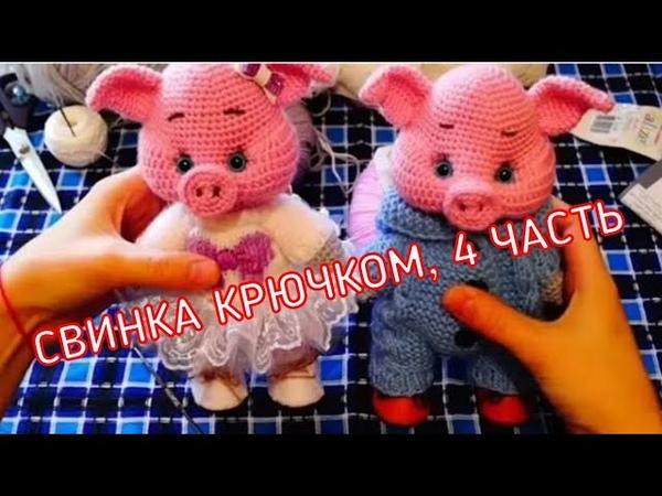 Свинка крючком 4 часть утяжка лица и сборка