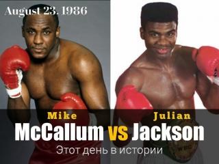 Майк Маккаллум vs Джулиан Джексон (Mike McCallum vs Julian Jackson) 23.08.1986
