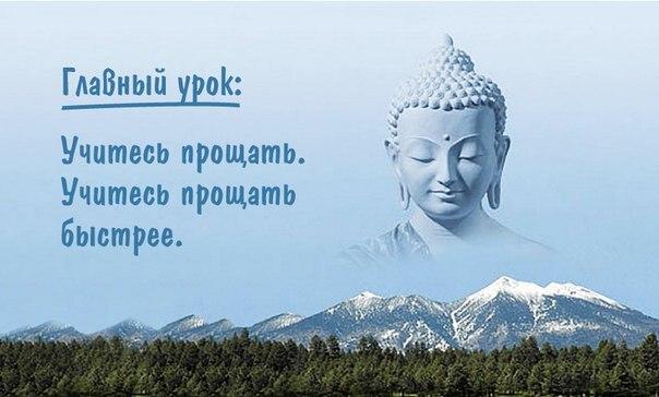 10 уроков жизни от Будды: ↪