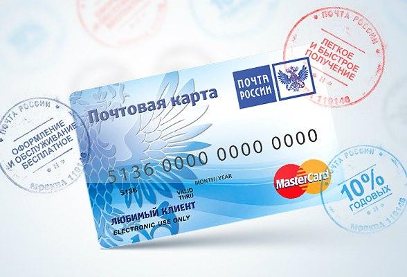 Расчетная карта mastercard доставка Черкассы