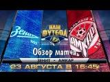 РФПЛ 2014/15 | 5-й тур | Зенит - Амкар | Обзор матча