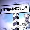 подслушано на с.Пречистое:)Смоленская область!