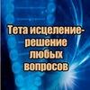 Консультации Тета-исцеление (ThetaHealing®)