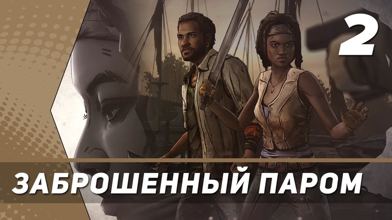 ЗАБРОШЕННЫЙ ПАРОМ • The Walking Dead: Michonne (Эпизод 1) • 2
