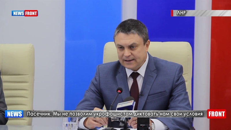 Пасечник: Мы не позволим укрофашистам диктовать нам свои условия