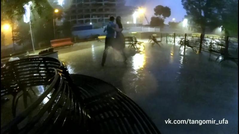 Танго под дождем
