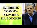 Александр Невзоров - ВЛИЯНИЕ ТОМОСА УКРАИНЕ НА РОССИЮ!