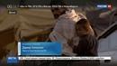 Новости на Россия 24 • В Москву вернулся освобожденный талибами летчик