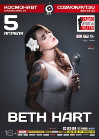 Beth Hart - 5 апреля * клуб Космонавт