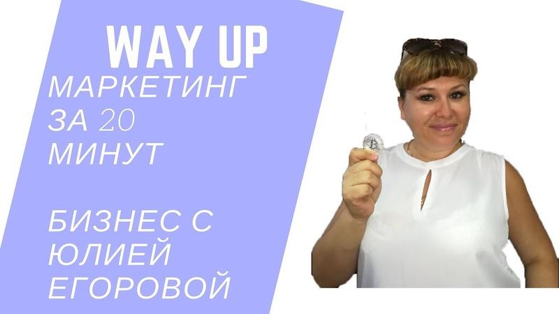 Презентация и маркетинг WayUp за 20 мин