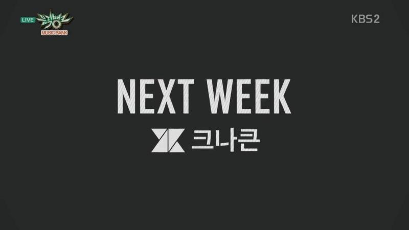 170714 [MUSIC BANK] Next Week Preview - KNK (Rain)