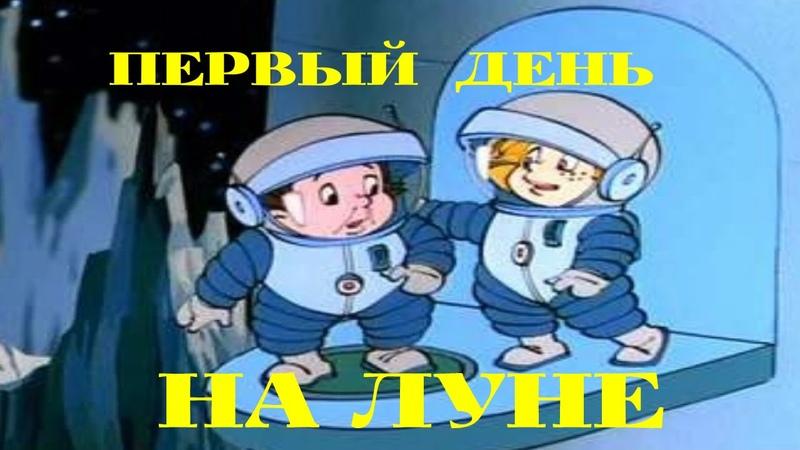 4 серия Незнайка на луне ПЕРВЫЙ ДЕНЬ НА ЛУНЕ