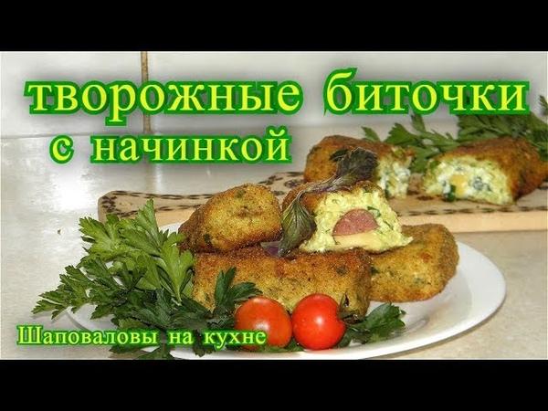 Биточки творожные с начинкой Шаповаловы на кухне