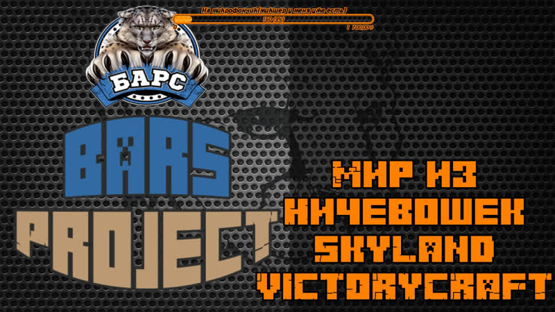 BARS ProjEcT - Мир из Ничевошек SkyLand VICTORYCRAFT