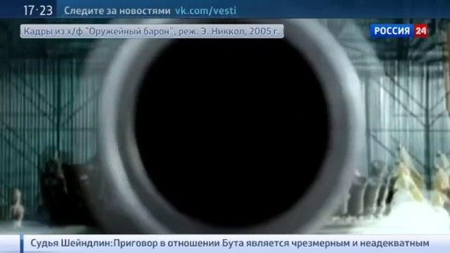 Новости на Россия 24 • Неуместный приговор: Виктор Бут может выйти на свободу досрочно