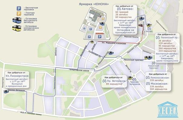 Схема проезда к Ярмарке ЮНОНА