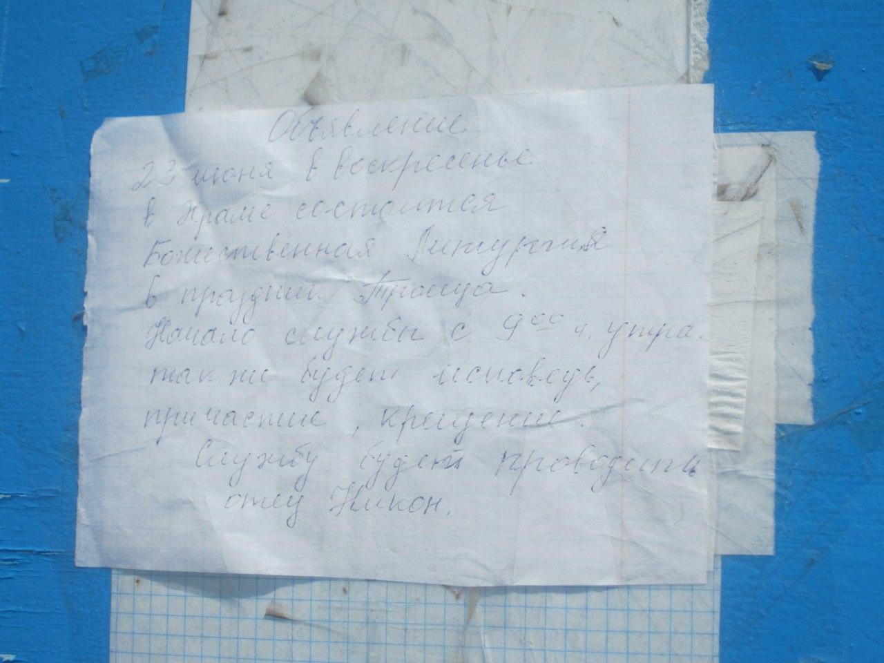 Объявление на воротах (25.06.2013)