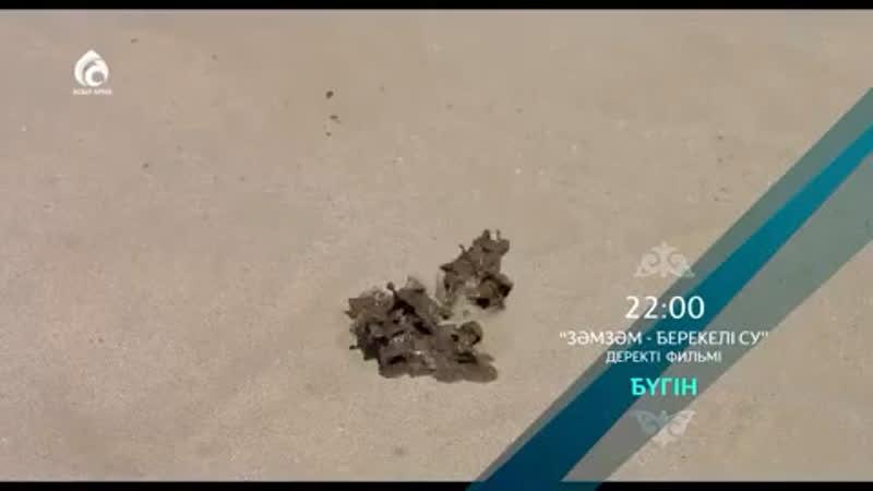 Сегодня в 22:00 документальный фильм «Зәмзәм — берекелі су»!