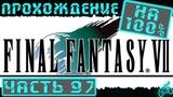 Final Fantasy VII - Прохождение. Часть 97 Древний лес и его секреты. Пещеры с материей