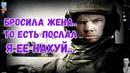 Глад Валакас - Меня Бросила Жена - Я Танкист. Песня про танкистов Валакас играет на гитаре и поет