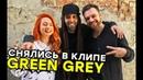 Как мы снимались в клипе Green Grey vodnomuchovni - Маха и Вадим новый клип группы Грин Грей