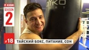 Ze Kubiki 18 - Тайский Бокс, Питание и Сон - Сваты 7 и Слуга Народа 3, Где Дорофеева