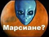 Кто мешает нам рассмотреть загадочные рисунки на поверхности Марса? Дневники НЛО.  Встречи с НЛО