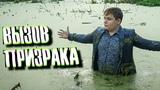 ШКОЛЬНИКИ ВЫЗЫВАЮТ ПРИЗРАКА // ФАНТОМ