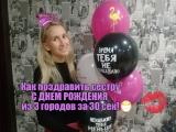 Моей сестренке С Днем рождения