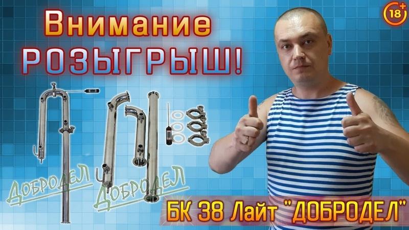 ВНИМАНИЕ ! Розыгрыш БК 38 Лайт ДОБРОДЕЛ
