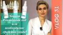 31Тоники рекламный ход или необходимое средство ухода Советы косметолога