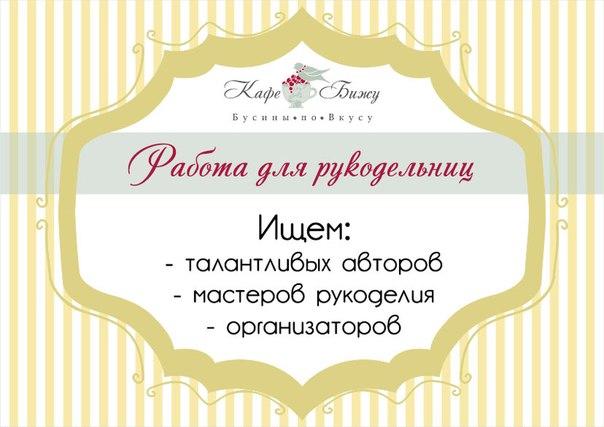 """""""КафеБижу"""" - сеть магазинов бусин и фурнитуры Sep 5, 2014"""