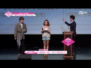 Special Lecture on Language together with Risa and Kenta (feat. Mr. Oogi) Produce 48 Ep.5 teaser