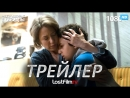 Грешница  The Sinner (2 сезон) Трейлер (LostFilm.TV) [HD 1080]
