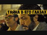 Тайна в его глазах (2009) | триллер, драма, детектив | Аргентина, Испания