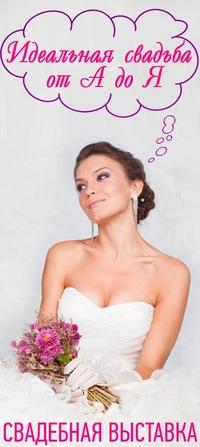 Свадебная выставка ИДЕАЛЬНАЯ СВАДЬБА от А до Я