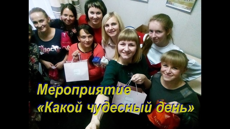 Осеннее мероприятие Центр_Фаберлик_в_Чашниках