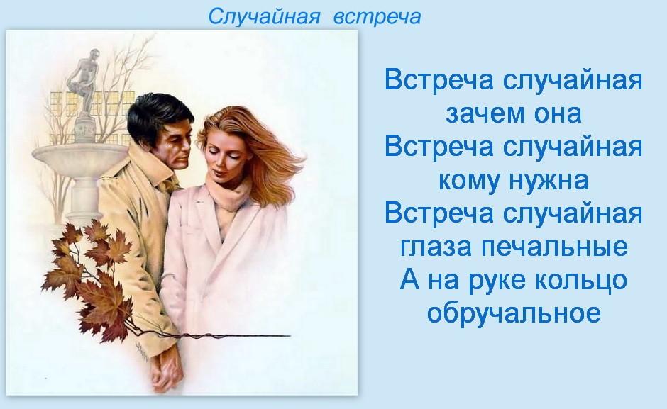 Встреча не случайная открытки, днем россии пожеланиями