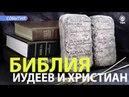 Новая Библия для иудеев и христиан