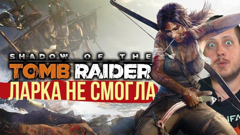Рианна Пратчетт, помоги! Shadow of the Tomb Raider - мои гробницы расхищены