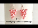 How to make pearl grape cluster earringsMaking simple and easy cluster pearl earrings grapevine