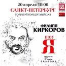 Филипп Киркоров фото #34