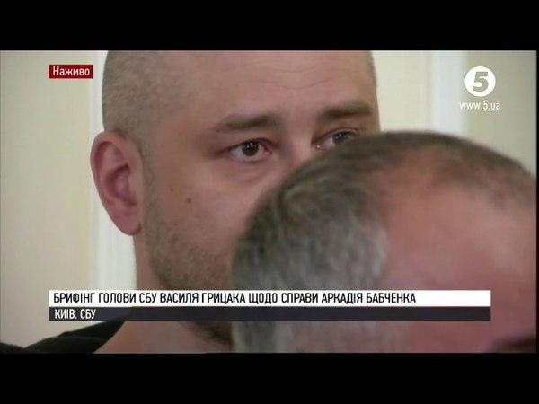 Бабченко живий брифінг СБУ і деталі спецоперації | LIVE (заголовок оновлено)