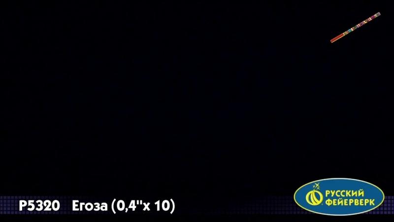 Р5320 Егоза (0,4х10)