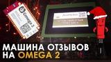 Машина отзывов на микрокомпьютере Omega 2