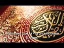 Абдуллох домла - Сур чалиниши (1-qism)