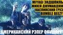 АМЕРИКАНЦЫ СЛУШАЮТ Miyagi Михей Джуманджи Каспийский Груз Bumble Beezy
