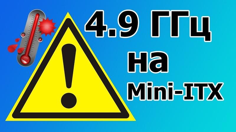 Разгон процессора Intel @ 4.9 ГГц на Материнской плате Mini-ITX