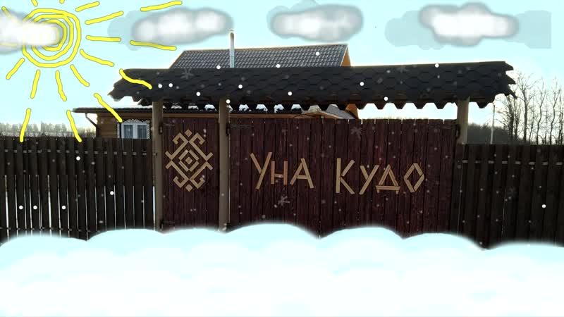 Новогоднее приглашение в Уна кудо