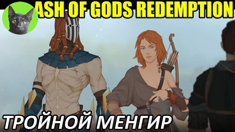 Ash of Gods Redemption 16 Тройной менгир прохождение игры